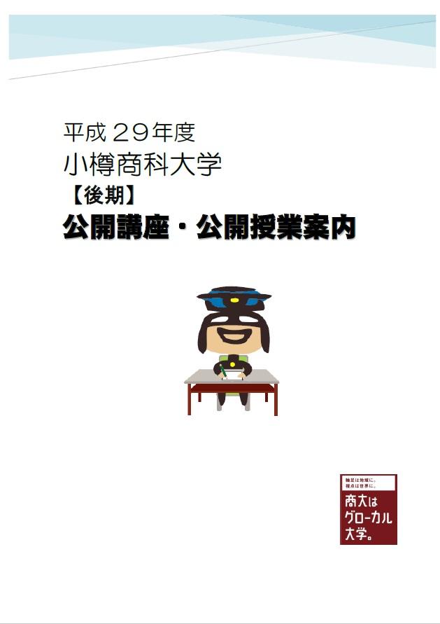 H29koukaikouza_pamphlet_kouki.jpg
