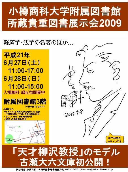 小樽商科大学附属図書館所蔵貴重...