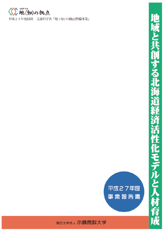 h27houkokusho.png