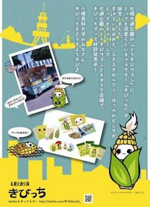 120809kiyosuku2.jpg