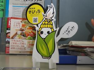 120809kiyosuku3.JPG
