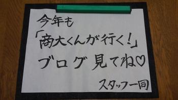 20140108kakizome2.JPG