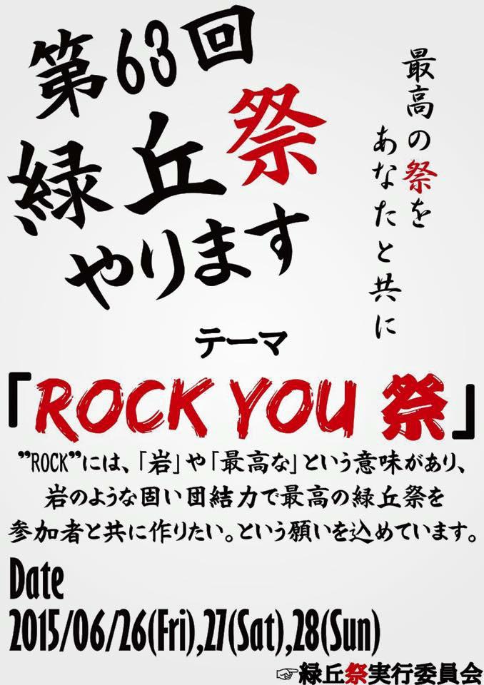 ryokkyusai2015.jpg