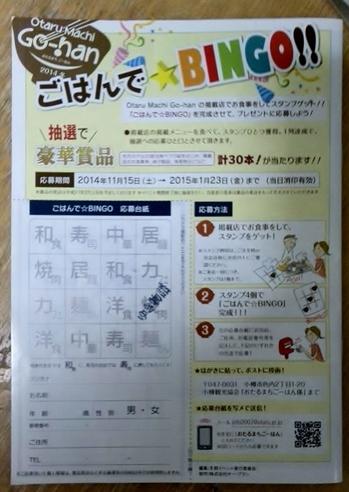 20150218machigohan-5.jpg