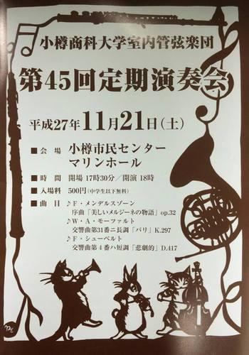151111shitsukan3.jpg