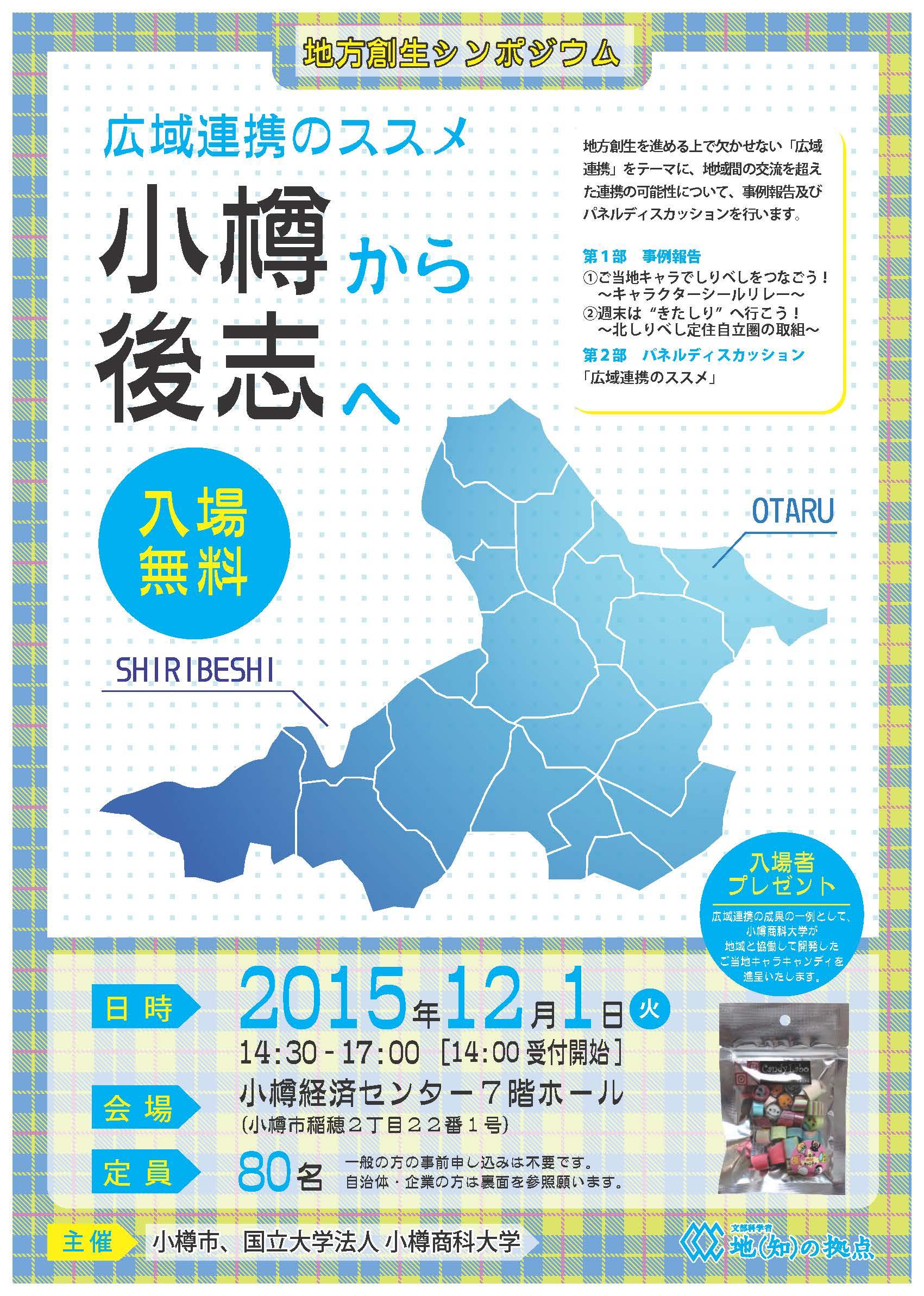 20151201sympo_1.jpg
