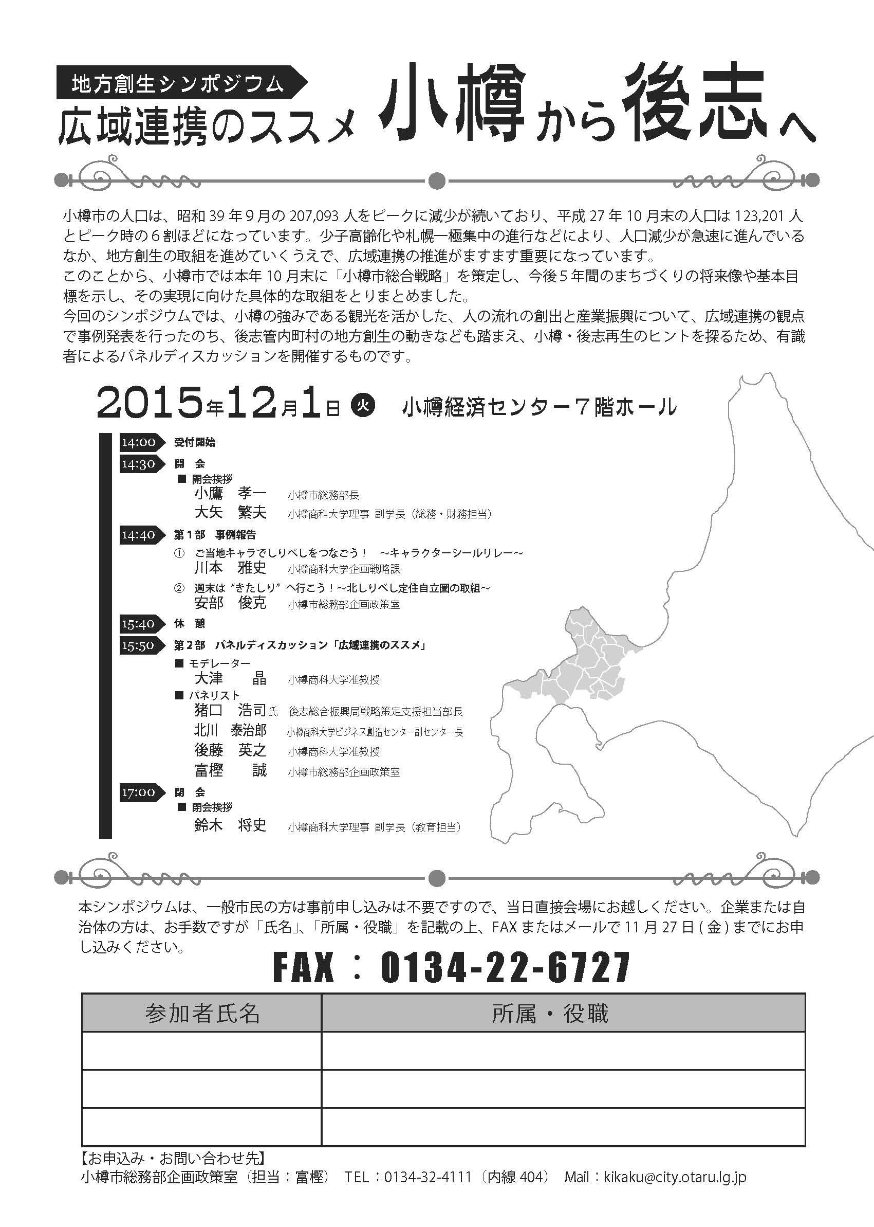 20151201sympo_2.jpg