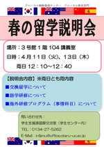 20170411ryugakusetsumeikai1.jpg
