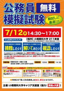 20170706koumuinmoshi.jpg