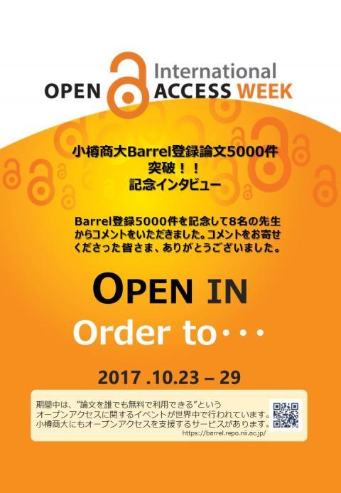 20171030open2.jpg