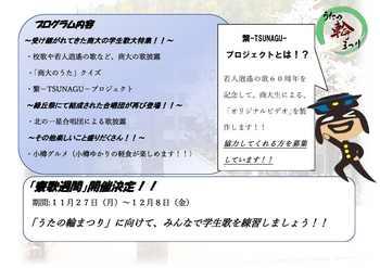 20171207utanowa02.jpg