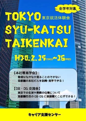 20171219toukyousyu-katutaikennkai1.jpg