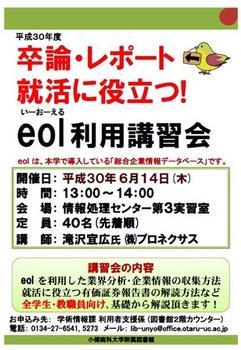 20180607_eol.jpg