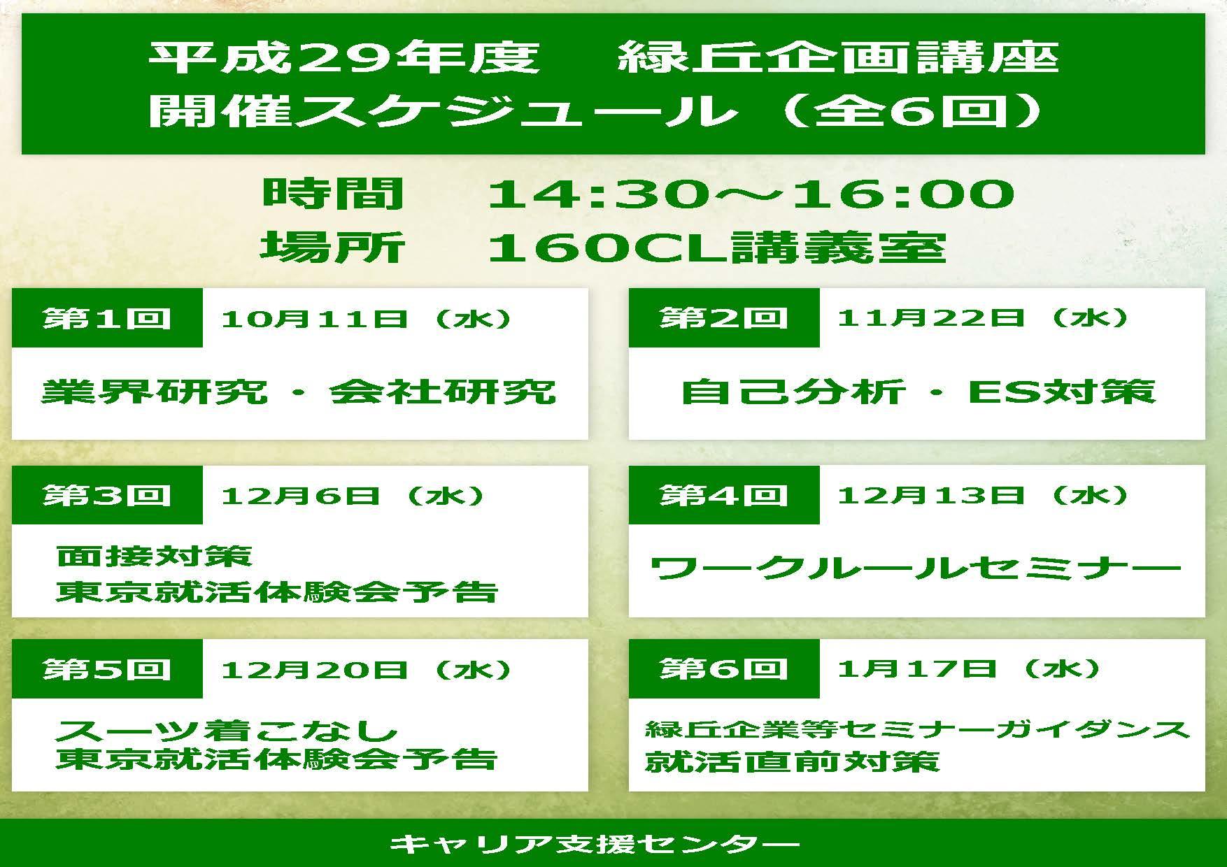 20180112kikakukouza.jpg