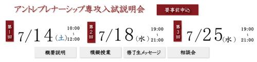 20180625antorenyushi.jpg