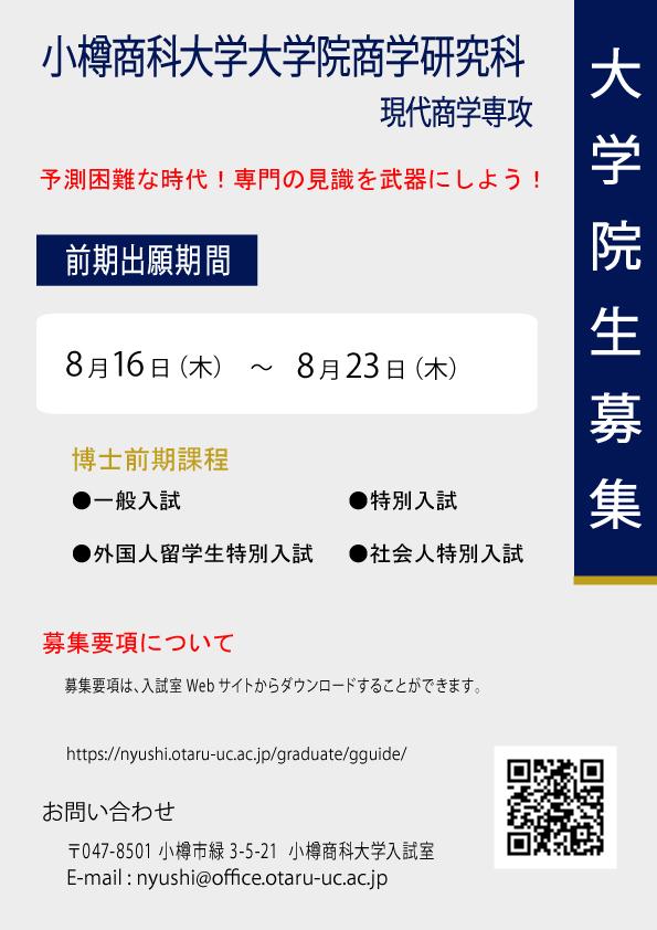2018/08/17 現代商学専攻入試願...