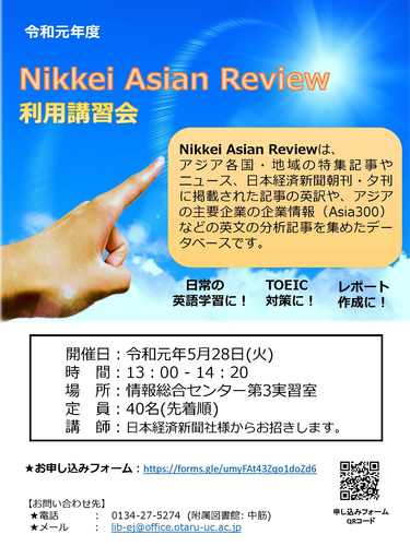 20190518nikkeiasianreview.jpg