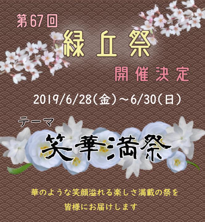201905ryokkyusai1.png