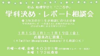 20180115sugiyamazemi.jpg