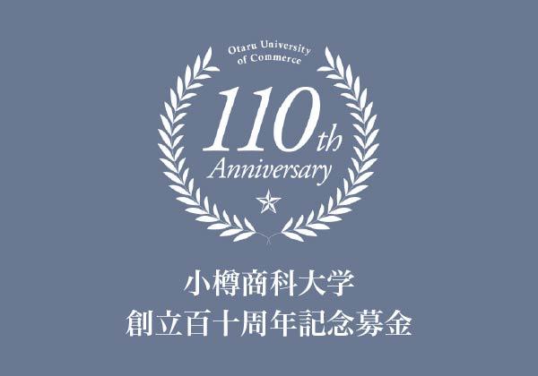小樽商科大学創立百十周年記念募金